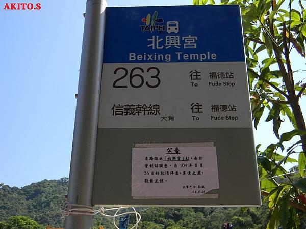 廢掉的北興宮站牌.JPG