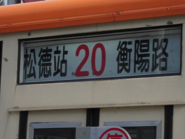 20路現行之側邊路線牌.jpg