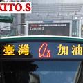 三重客運--台灣加油-1.jpg