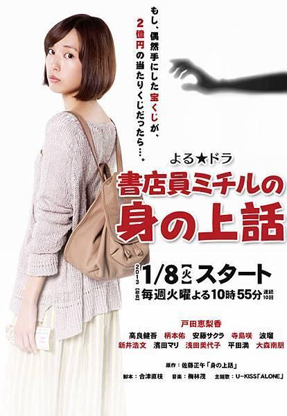 Shotenin Michiru no Mi no Uebanashi 01