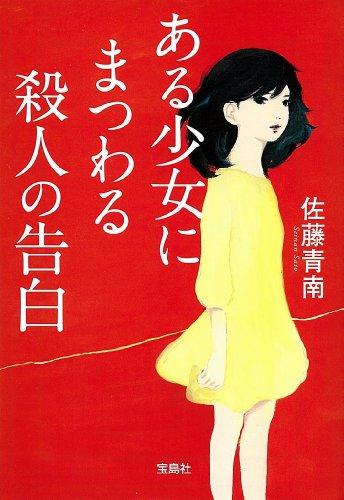 佐藤青南 -- 關於少女的殺人告白