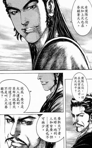 火鳳燎原 -- 004