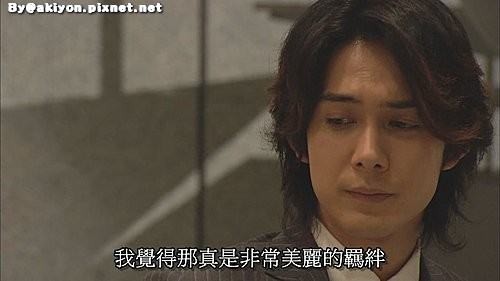Itazurana Love in TOKYO -- 03