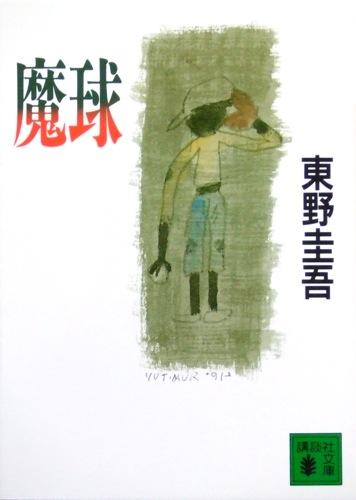 東野圭吾 -- 魔球