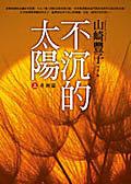 山崎豐子 -- 不沉的太陽 01