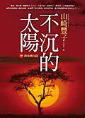 山崎豐子 -- 不沉的太陽 02