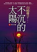 山崎豐子 -- 不沉的太陽 03