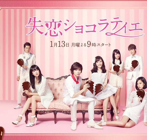 失恋ショコラティエ 01