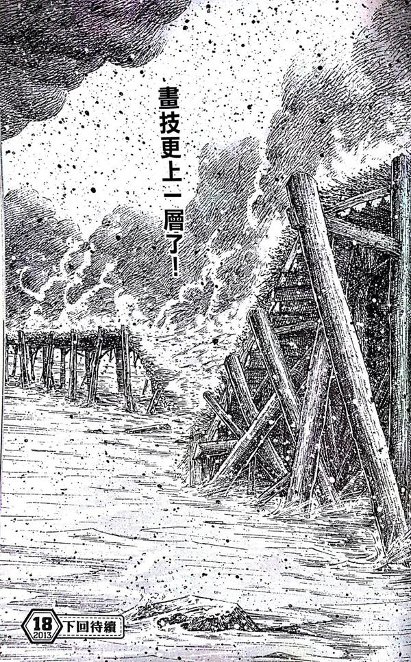 火鳳燎原 -- 031