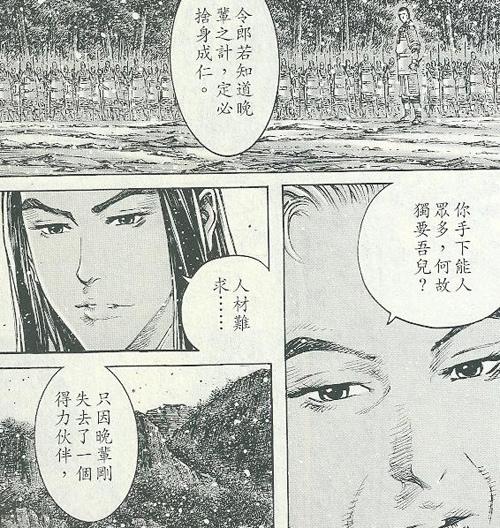 火鳳燎原 -- 033