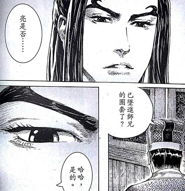 火鳳燎原 -- 037