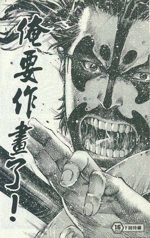 火鳳燎原 -- 028.jpg