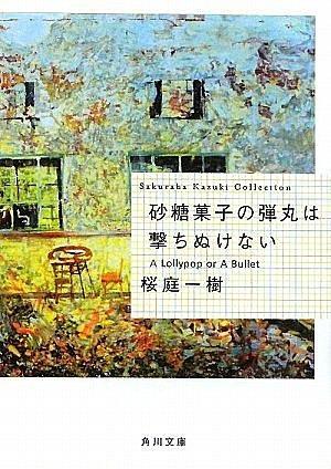 桜庭一樹 -- 糖果子彈 01.jpg