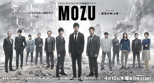 MOZU Season1.jpg