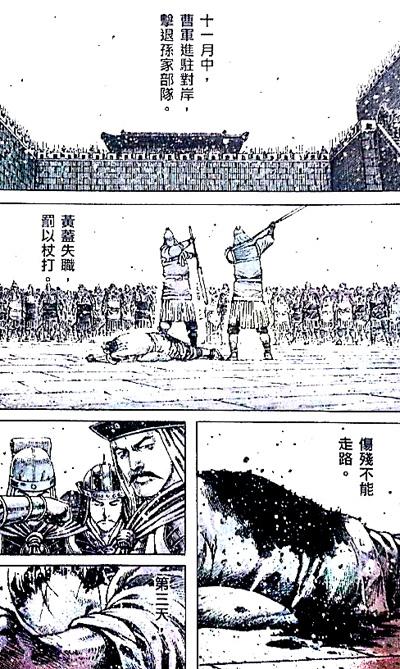 火鳳燎原 -- 043