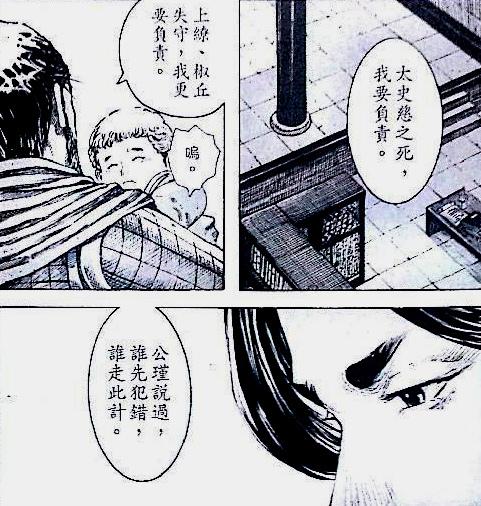 火鳳燎原 -- 045