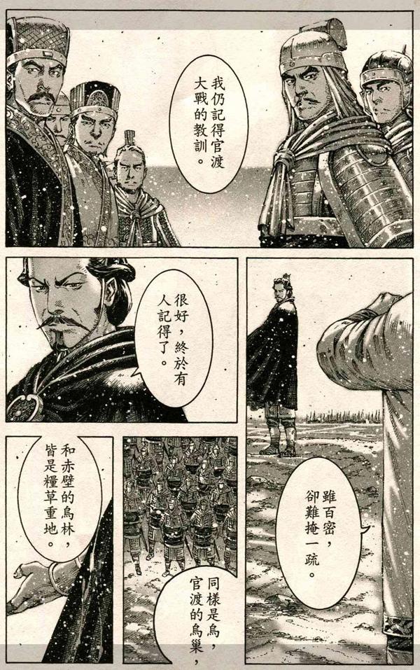 火鳳燎原 -- 057