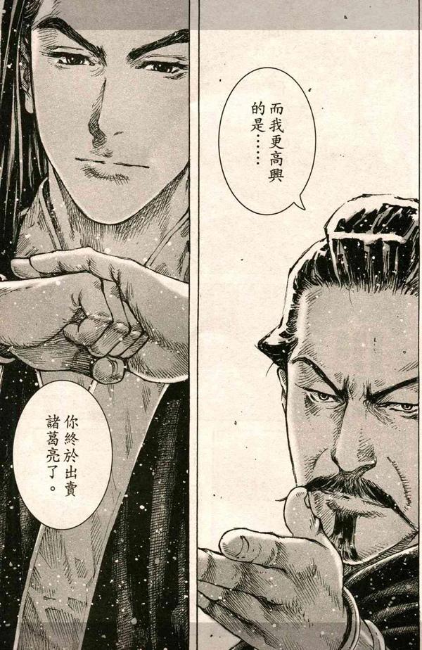 火鳳燎原 -- 062.jpg