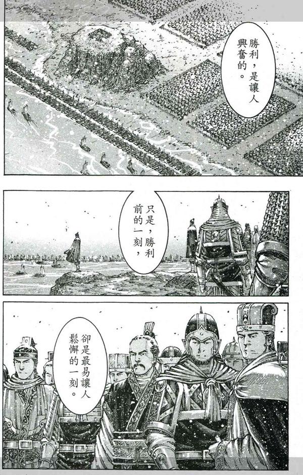 火鳳燎原 -- 066.jpg