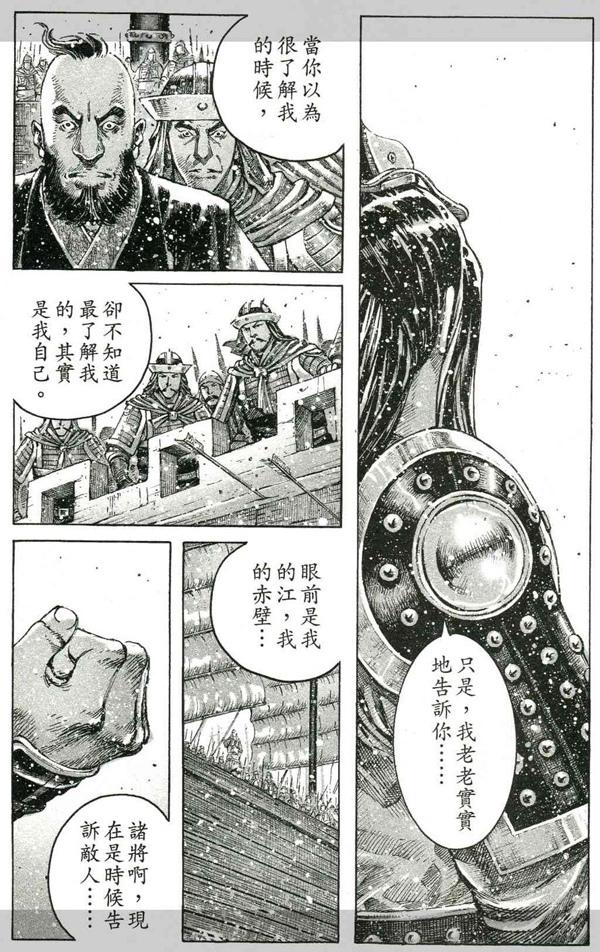 火鳳燎原 -- 068.jpg