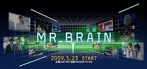 Mr.Brain.jpg