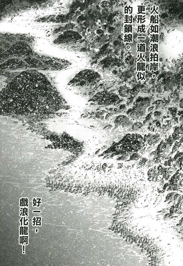 火鳳燎原 -- 075