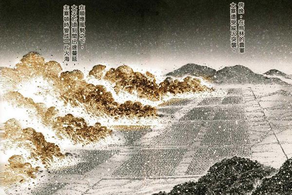 火鳳燎原 -- 076