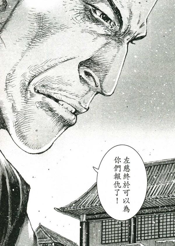 火鳳燎原 -- 080