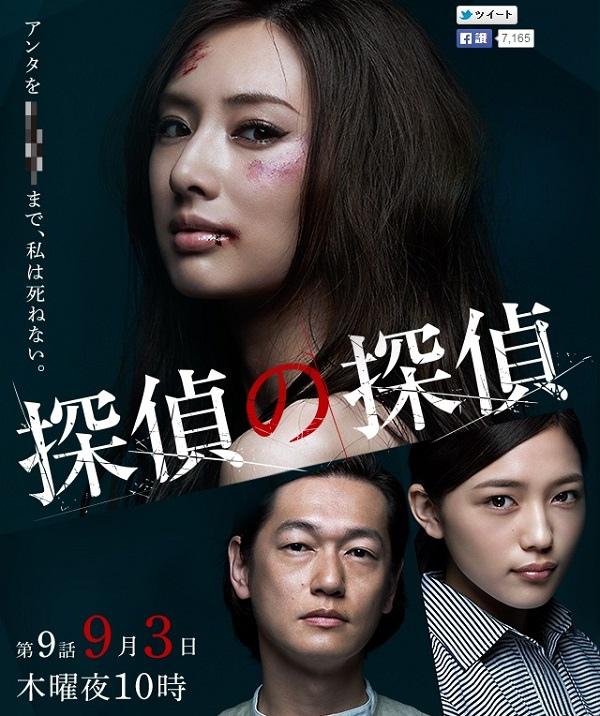 探偵の探偵 01.jpg
