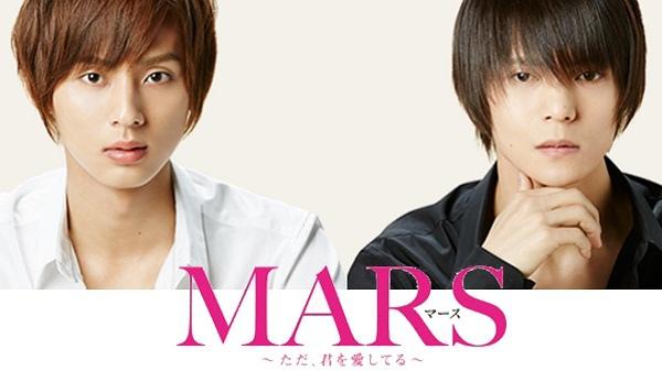 MARS〜ただ、君を愛してる〜.jpg