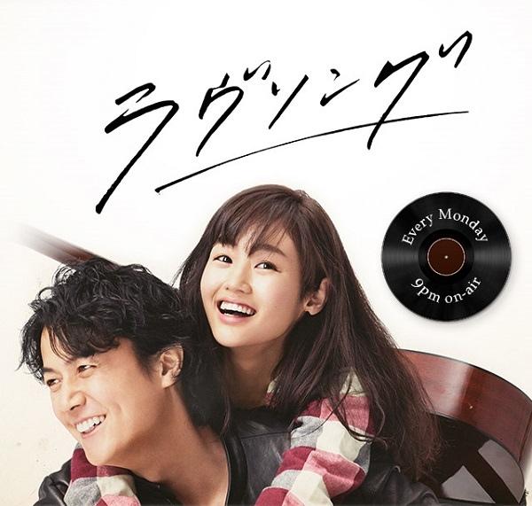ラヴソング Love Song.jpg