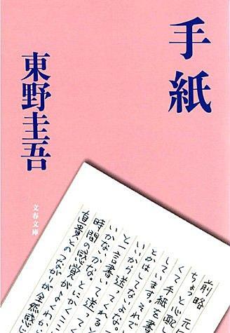東野圭吾 -- 信