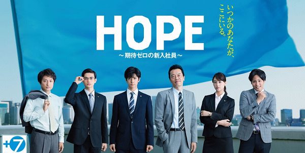 HOPE〜期待ゼロの新入社員〜.png