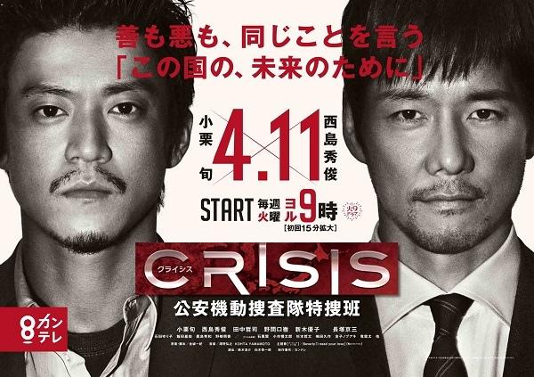 CRISIS 01.jpg