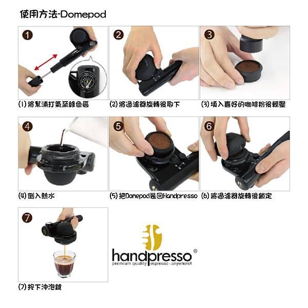 使用方法-Domepod-04.jpg
