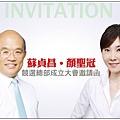 20101006競總成立大會邀請函.jpg