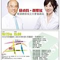 20101006競總成立大會邀請函ED4(部落格).jpg