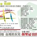 20101006競總成立大會邀請函2.jpg