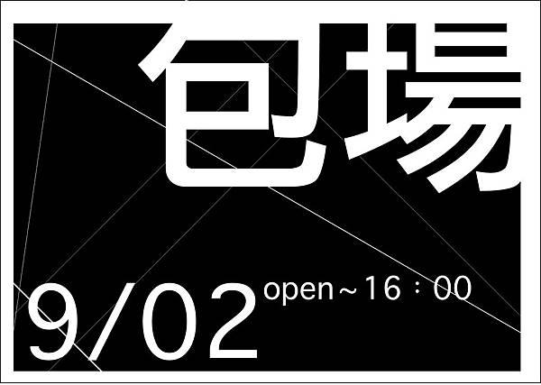 09_02_包場公告_o.jpg