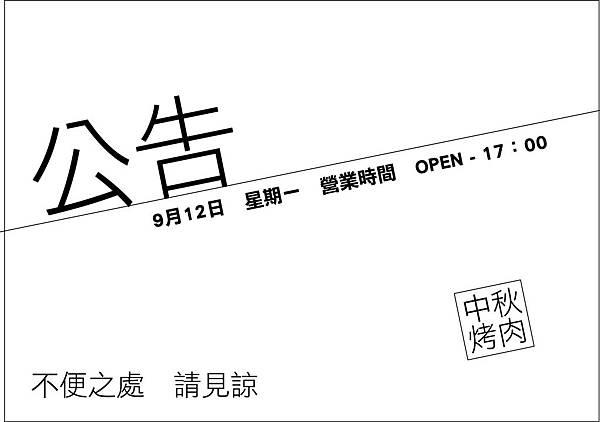 9_12中秋烤肉_o.jpg