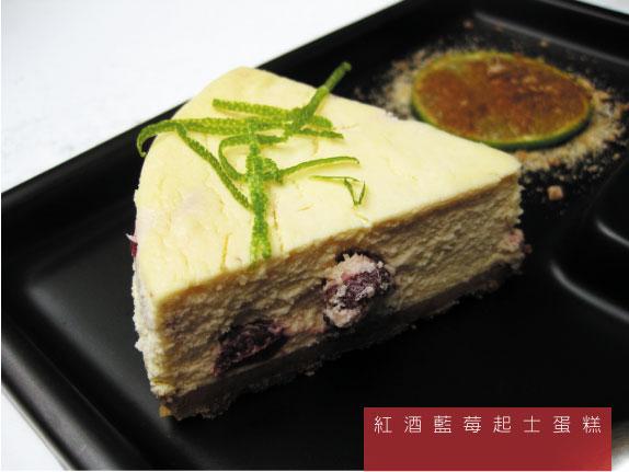 紅酒藍莓起士蛋糕