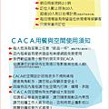 CACA 訂位須知1