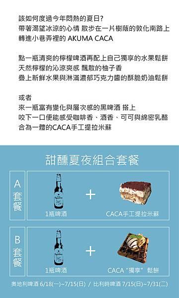 啤酒活動edm 2