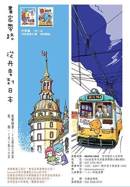 畫家帶路從丹麥到日本_DM2