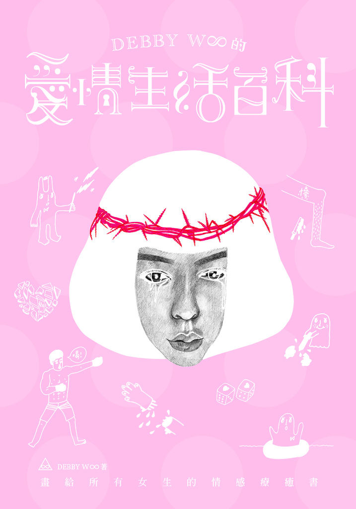 caca八月份展覽 Debby W∞的愛情生活百科  插畫展