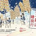 (木馬)日本繪旅行_300dpi.jpg
