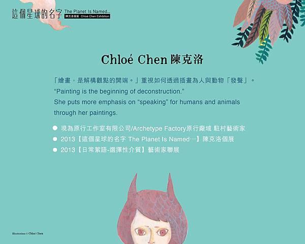 Chloe說明-01.jpg