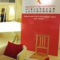 世界最知名的設計大獎 德國紅點RED DOT