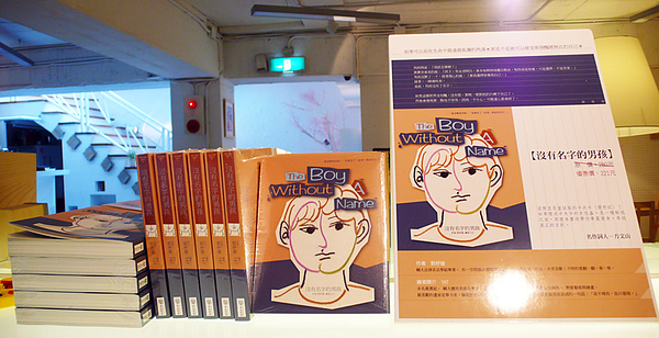 《沒有名字的男孩》華人版圖出版社 於5/1起在 akuma caca 首賣!