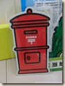 CIMG3149_每間郵局還會有自己的郵筒明信片